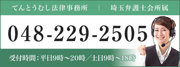 てんとうむし法律事務所 埼玉弁護士会所属 048-229-2505 受付時間:平日9時~20時/土日9時~18時