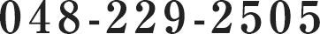 048-229-2505 受付時間:平日9時~20時/土日9時~18時
