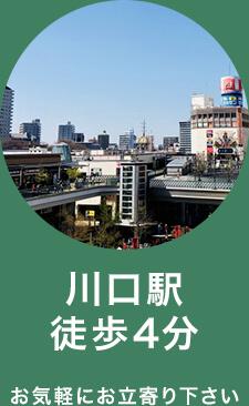 川口駅徒歩2分 お気軽にお立ち寄りください